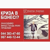 Закрити ТОВ за 1 день. Ліквідація ТОВ швидко в Україні