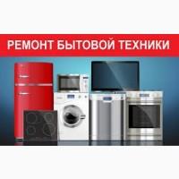 Ремонт стиральных машин автомат и холодильников.В Харькове