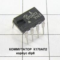 Микросхемы коммутаторов отечественного производства