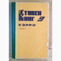 Роман, Повести. Стивен Кинг. Харьков. 1993 год. (033, 05_3)