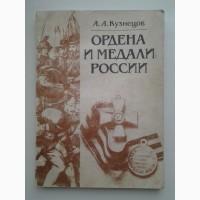 А. Кузнецов. Ордена и медали России