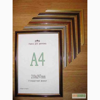 Рамки А4 А5 А3 А2 А1, рамка А4 для диплома, рама рам фоторамка, р