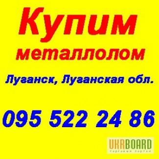 Куплю металлолом. Луганск, Луганская область.