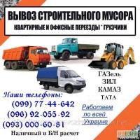 Вывоз мусора Харькове, Вывоз мусор в Харьков, листья, газель зил