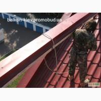 Ремонт крыши. Герметизация крыши.Устранение протечек кровли. Киев