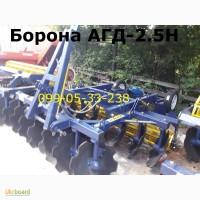 АГД-2.5Н Прицепная, навесная, полунавесная борона заводской сборки, (НАЛ, БЕЗНАЛ - Н.Д.С)