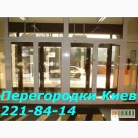 Недорогие алюминиевые перегородки Киев, офисные алюминиевые перегородки Киев, перегородки