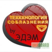 Відомий донецький тренер по звабленню жінок, приїде у Львів, аби допомогти Вам вирішити та