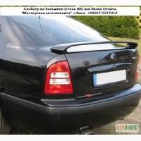 Спойлер для Skoda Octavia Tour модель RS