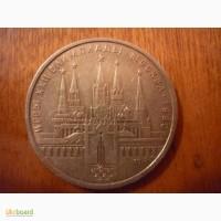 1 рубль московский кремль