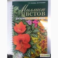 Книга Миллион цветов для красоты нашего дома