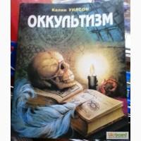 Продам книгу Колин Уилсон Оккультизм
