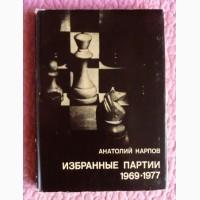 Анатолий Карпов. Избранные партии 1969-1977