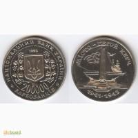 Монета 200000 карбованцев 1995 Украина - Город-герой Керчь (уцененка)