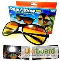 Очки для водителей Smart View Elite (2 пары для дня и ночи)