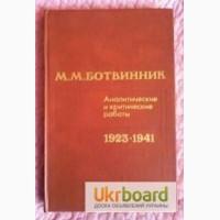 М. М. Ботвинник. Аналитические и критические работы. 1923-1941