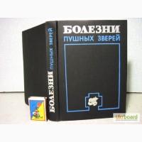 Болезни пушных зверей 1984 Данилов, Майоров. диагностика лечение профилактика ветеринарных