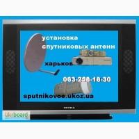 Настройка спутниковой антенны Харьков Установка спутниковых антенн тв