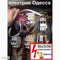 Пропал Свет В Одессе, нет света Одесса, услуги электрика в Одессе