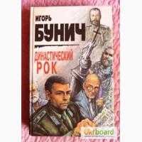 Игорь Бунич. Династический рок