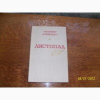 Т.Ачимович -Листопад