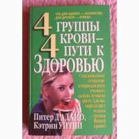 4 группы крови - 4 пути к здоровью. Авторы: Питер Д#039;Адамо, Кэтрин Уитни