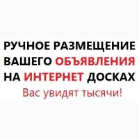 Услуга. Размещение объявлений на досках Украины