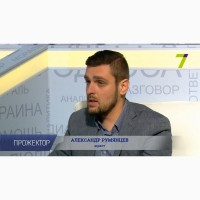 Юрист Александр Румянцев, адвокатские услуги при ДТП в Одессе