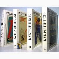 Кукрыниксы Собрание произведений в 4 томах 1982 Большой формат Художники Куприянов Крылов