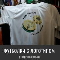 Печать на ткани, футболки и бейсболки с логотипом