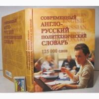Современный англо-русский политехнический словарь Бутник 125 тыс.сл спец технические терми