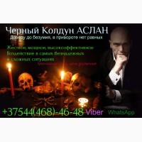 Приворот в Киеве, Снять порчу в Киеве, Сильнейший Маг Аслан