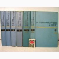 История философии в СССР в 5 томах. АН СССР 1968