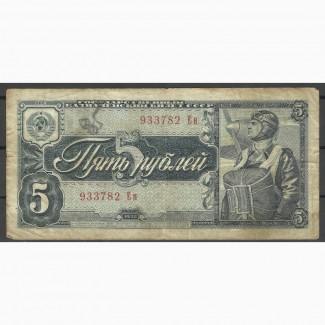 Продам 5 рублей СССР 1938 г