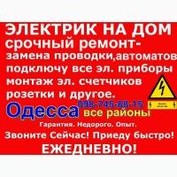 Электрик Одесса, Электромонтаж, Срочный вызов, все районы круглосуточно