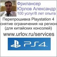 Китайская PS4 Playstation 4 Китай прошивка