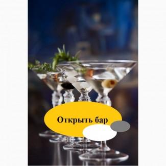 Открыть бар, паб, винный бар