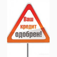 Кредит наличными до 100 000 грн. за 1 день