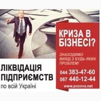 Юридические услуги по ликвидации ООО. Экспресс ликвидация ООО под ключ