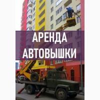 АВТОВЫШКА Киев. Услуги Автовышки Киев, Аренда автовышки. Автовышка 17 метров