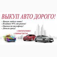 Автовыкуп Чернигов. Срочный выкуп авто