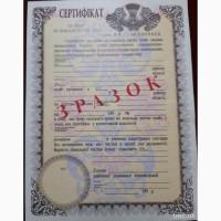 Продам земельные сертификаты