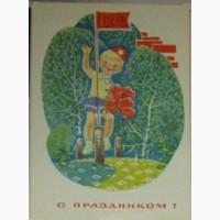 Открытка Зарубина, С праздником! 1 мая! Мальчик на трехколесном велосипеде, 1969