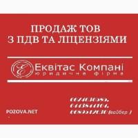 Продажа ООО с НДС Киев