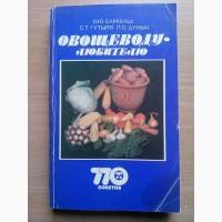770 советов овощеводу любителю