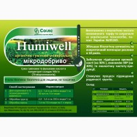 Органическое удобрение humiwell от компании нтп соилс