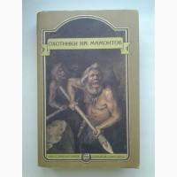 Охотники на мамонтов. Герберт Уэллс, Эдуард Шторх, Клод Сенак, Серия: Иные времена