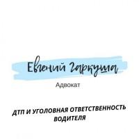 Помощь адвоката в делах ДТП в г. Киеве