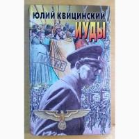 Юлий Квицинский. «Иуды» Генерал Власов: Путь предательства