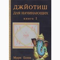 Джйотиш для начинающих» Книга 1. Марк Бони